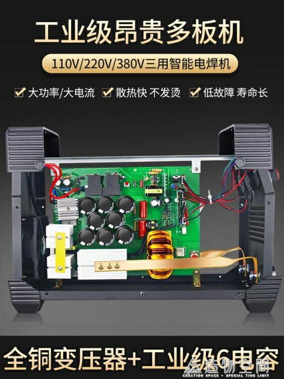 ZX7-200250220v380v兩用全自動雙電壓家用工業型全銅電焊機 220vNMS 清涼一夏钜惠