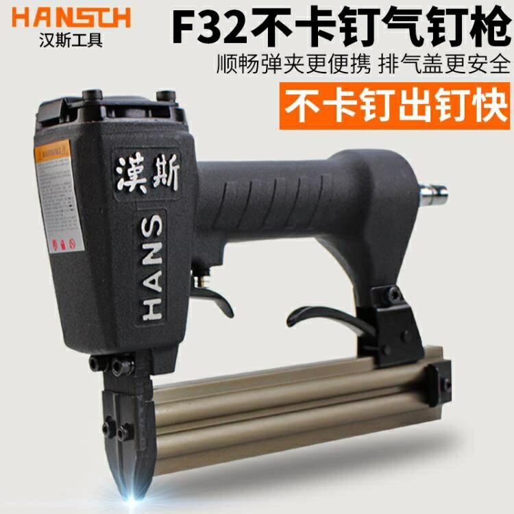 釘槍 漢斯 F32不卡釘直釘槍搶 木工裝修氣動工具氣釘槍射釘搶打釘槍器 MKS 女神節樂購