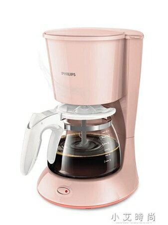 咖啡機家用賣場 美式咖啡機粉色家用全自動滴漏小型煮咖啡壺 小艾時尚 清涼一夏钜惠