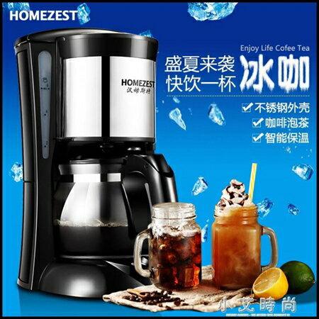 咖啡機家用美式全自動滴漏式小型迷你煮咖啡壺機 小艾時尚 清涼一夏钜惠