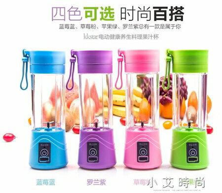 充電式便攜學生電動料理炸果汁機家用全自動小型榨汁機 小艾時尚NMS 清涼一夏钜惠