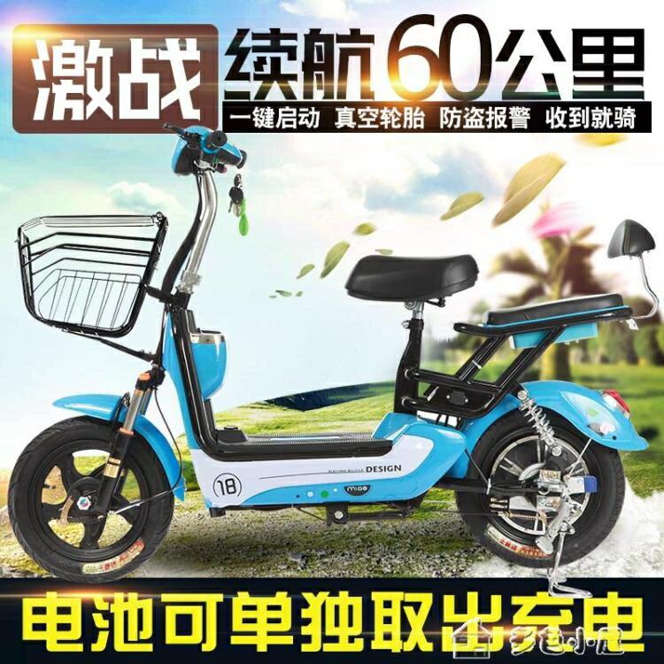電瓶車成人電動車48V新款電動自行車小型雙人電車可取出電池多色小屋YXS 清涼一夏钜惠