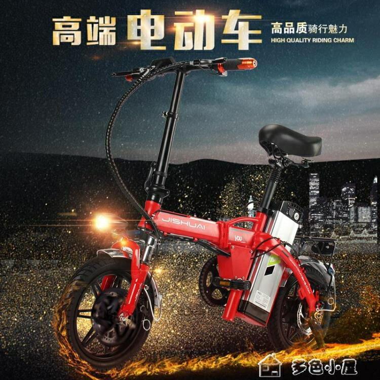 摺疊式電動車自行車電瓶車男女性成人司機專用王鋰電池多色小屋YXS 清涼一夏钜惠