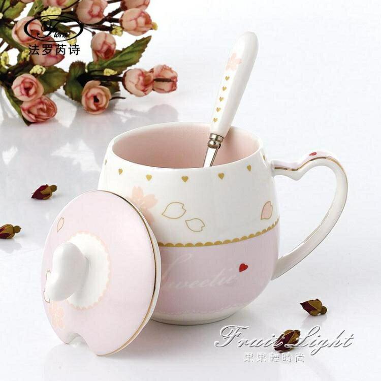 馬克杯 辦公室水杯子陶瓷創意情侶馬克杯帶蓋勺可愛咖啡杯個性骨瓷牛奶杯 果果輕時尚 清涼一夏钜惠