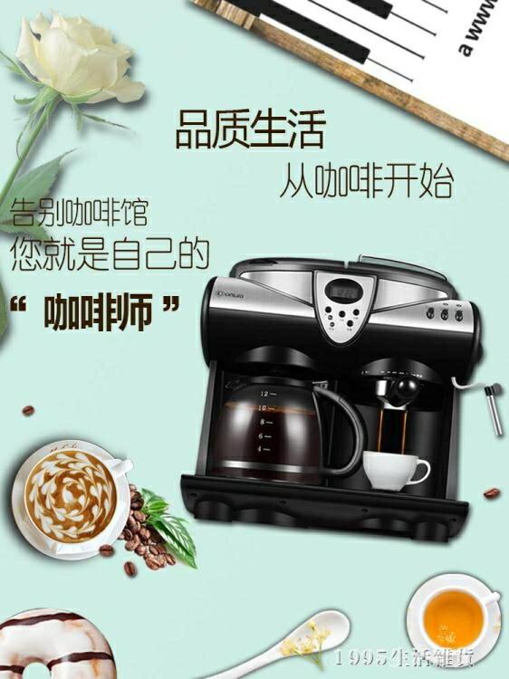 咖啡機 家用全半自動美意式商用蒸汽打奶泡 220V 清涼一夏钜惠