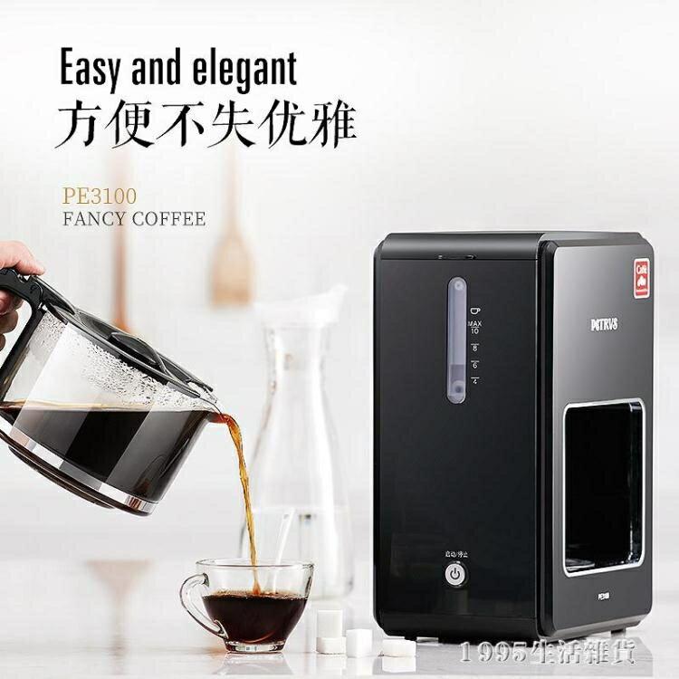 咖啡機 家用全自動美式滴漏智慧一體機煮咖啡 220V 清涼一夏钜惠
