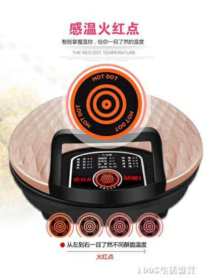 煎烤機 電餅鐺煎烤機雙面加熱家用春薄餅蛋糕機煎烙餅鍋全自動斷電 220V 清涼一夏钜惠