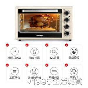 電烤箱家用烘焙32升大容量全自動小型烤箱 清涼一夏钜惠