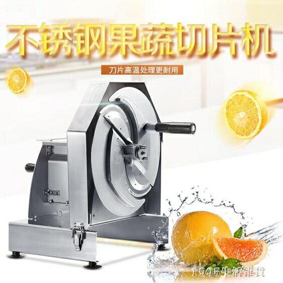 不銹鋼多功能蔬菜水果檸檬馬鈴薯果蔬切片機抖音神器 女神節樂購