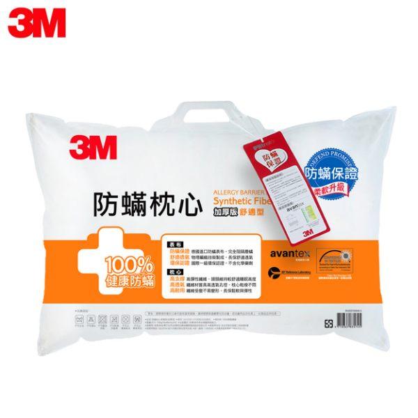 比漾廣場 BEYONDPLAZA 3M 防螨枕心-舒適型(加厚版)  7100085335
