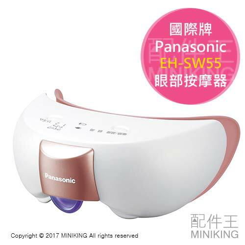 【配件王】日本代購 Panasonic 國際牌 EH-SW55 蒸氣 眼部 按摩器 精油 香氛 勝 EH-SW54