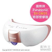 療癒按摩家電到【配件王】日本代購 Panasonic 國際牌 EH-SW55 蒸氣 眼部 按摩器 精油 香氛 勝 EH-SW54