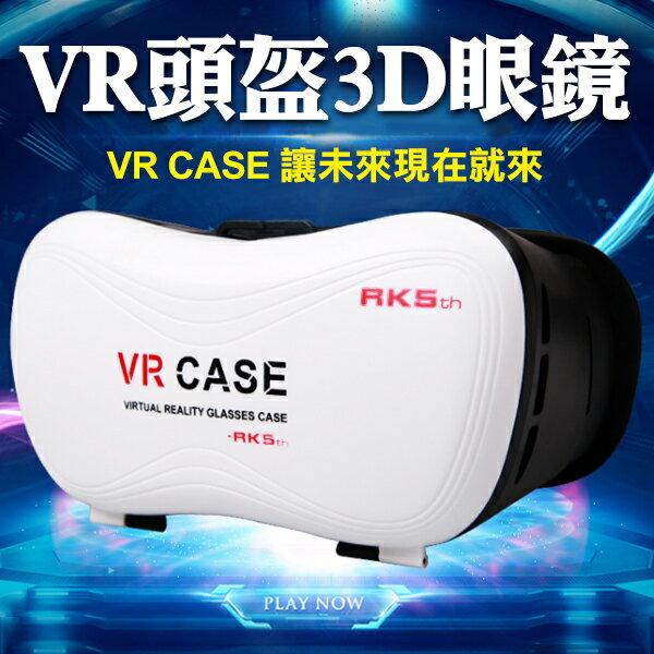 《3C任選三件9折》樂天最低價 VR Box 3D眼鏡 虛擬實境 頭盔 Case htc Vive Gear PS 暴風魔鏡(80-2709)