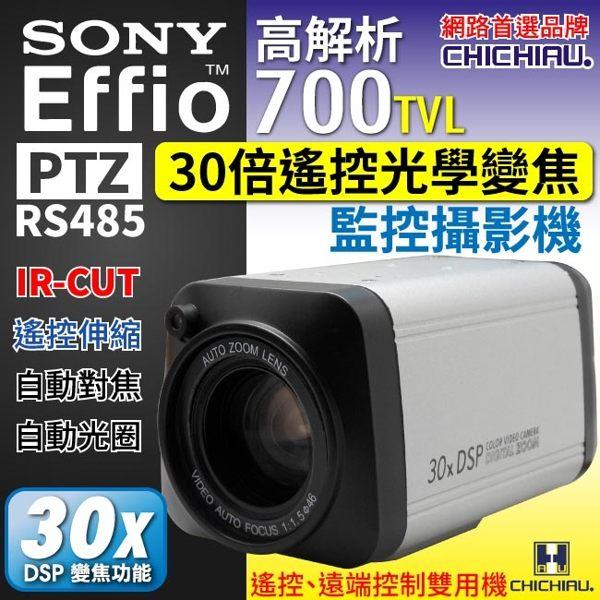弘瀚--【CHICHIAU】SONY Effio CCD 30倍700TVL高解析遙控伸縮鏡頭攝影機