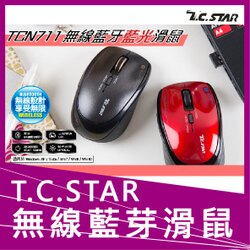 T.C.STAR 無線 藍牙 藍光滑鼠 TCN711 藍芽滑鼠 無線滑鼠 滑鼠 mouse 人體工學 藍芽無線