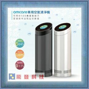 【 車用空氣清淨機】Omcare OA002 OA-002 車用空氣清淨機- 唯一彩色螢幕即時顯示  隨機附贈高效能靜電吸附濾網10片 500萬負離子