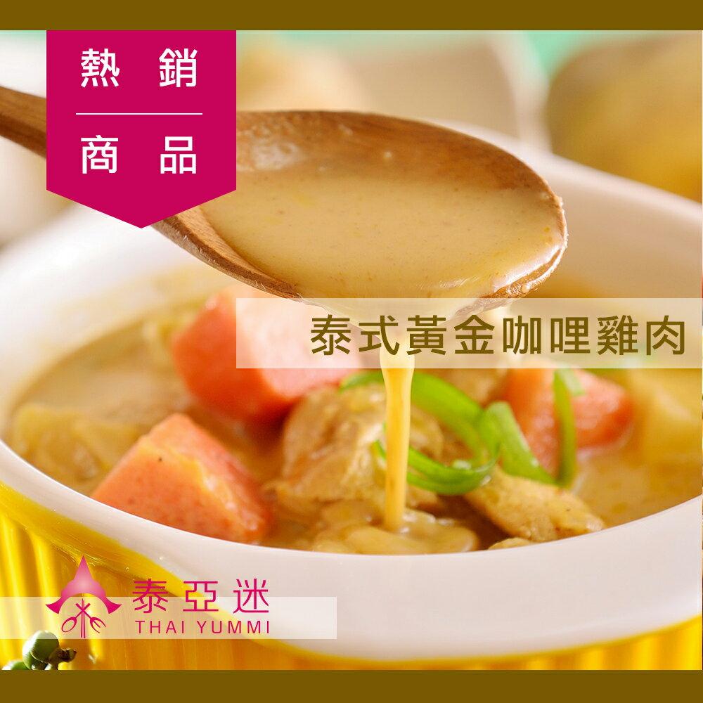 ~單品~黃金咖哩雞肉~  微辣  1人份  260g  包~泰亞迷~ 美食、泰式料理包、5