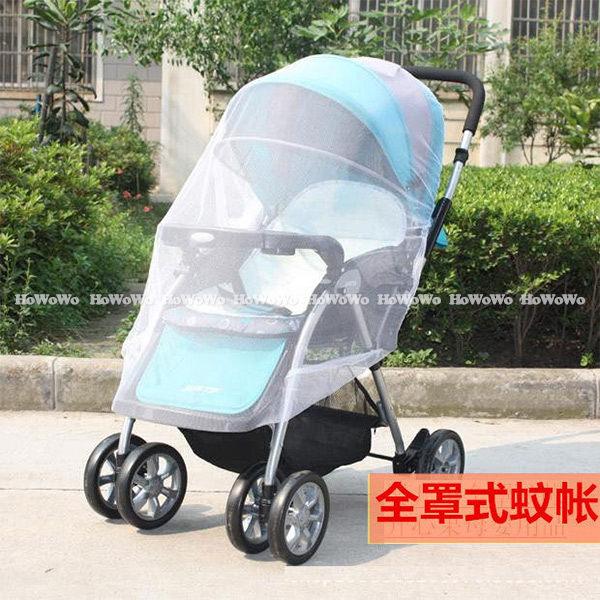 加大嬰兒手推車蚊帳 全罩蚊帳 (A型) RA0682 好娃娃