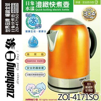 Zushiang 日象 ZOI-4171SO 水漾 澄緻 1.7L 快煮壺