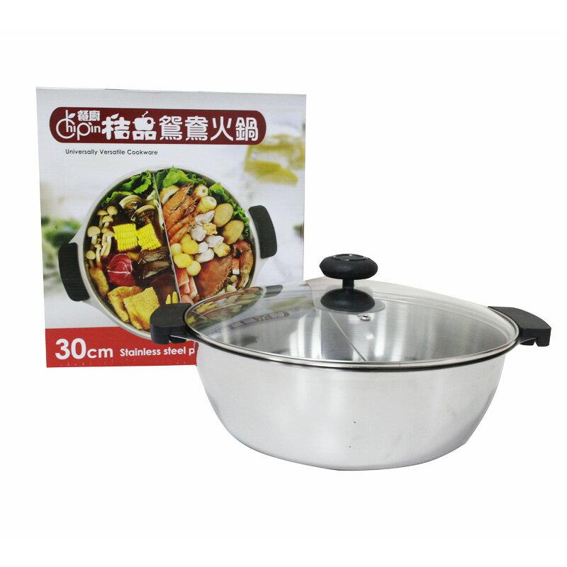 桔品(30)304鴛鴦火鍋