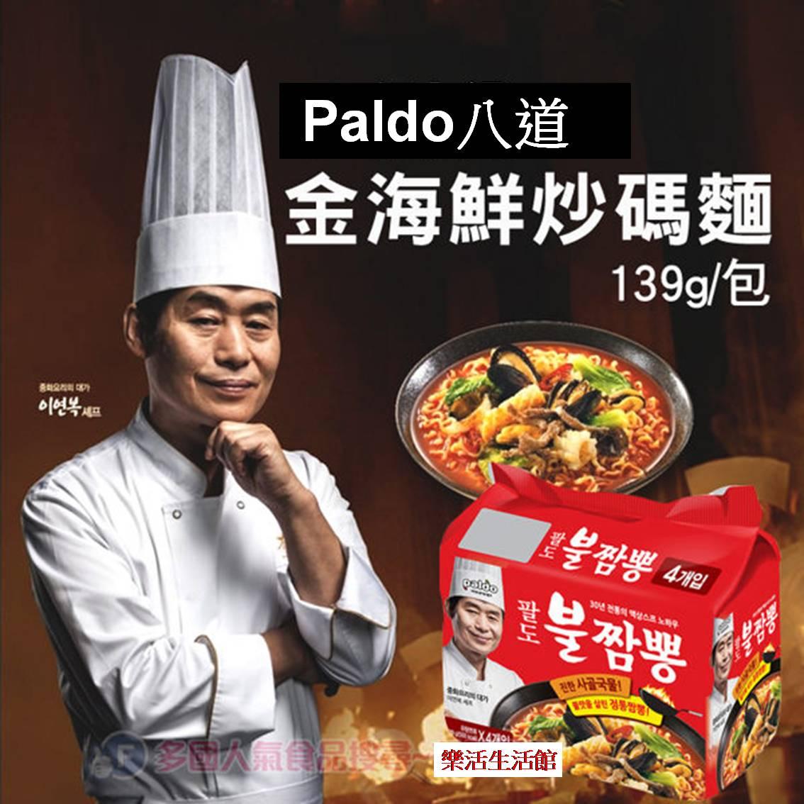 韓國 Paldo 八道 李連福炒碼海鮮風味  海鮮麵 湯麵 139g ^~ 4包 袋~樂活