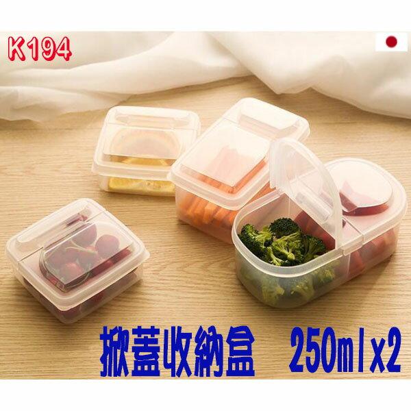 BO雜貨【SV8071】日本 K194 掀蓋收納盒 廚房調味料 水果 密封罐 保鮮盒 防潮 可冷藏 儲物250ml*2