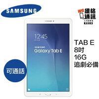 Samsung 三星到追劇必備 SAMSUNG TAB E 8吋平板 『維格通訊』Galaxy Tab E 可通話 8.0