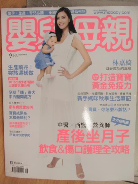 【書寶二手書T1/保健_YAW】嬰兒母親_2016/9_產後坐月子飲食&傷口護理全攻略