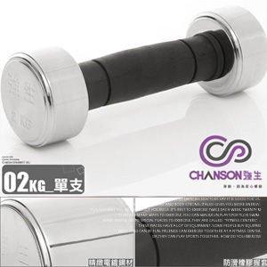 【H.Y SPORT】強生CHANSON 電鍍啞鈴 2kg (單支)2公斤