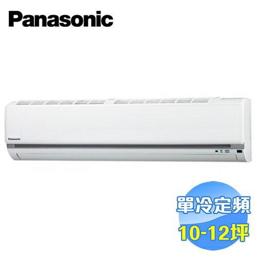 國際Panasonic單冷定頻一對一分離式冷氣CS-N63C2CU-N63C2