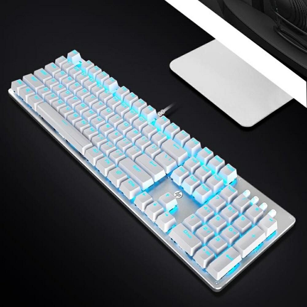 機械鍵盤 HP/惠普 GK100機械鍵盤青軸黑軸茶軸遊戲吃雞臺式電腦筆記本有線   領券下定更優惠
