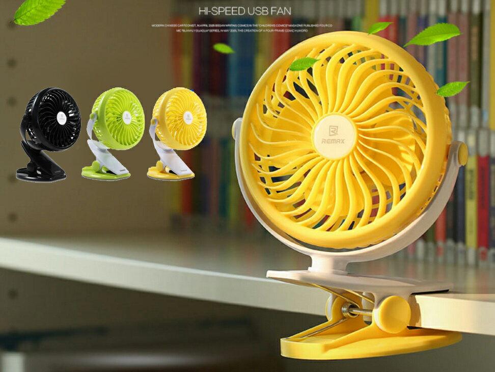 Remax F2 360°便攜多 夾式嬰兒車  辦公室桌面 迷你充電USB小風扇 IF05
