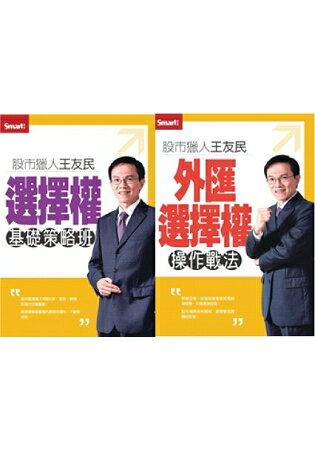 王友民選擇權基礎+實戰(全集)DVD(拆封不退,特價不再折)