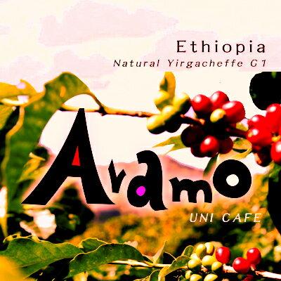 【UNI 咖啡原豆】衣索比亞 耶加雪菲 阿若默 日曬豆