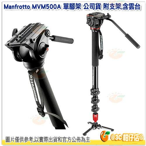 可分期 免運 曼富圖 Manfrotto MVM500A 攝影單腳架 公司貨 562B 婚錄 油壓 雲台 穩定器 腳座 支撐架 70D NEX VG900 VG10 FS100 EOS C100
