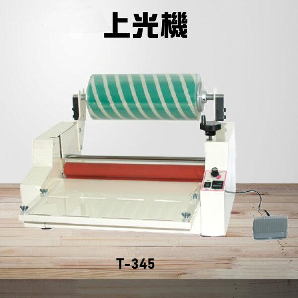 【辦公事務機器嚴選】ResunT-345上光機膠裝裝訂印刷包裝事務機器辦公機器台灣製造