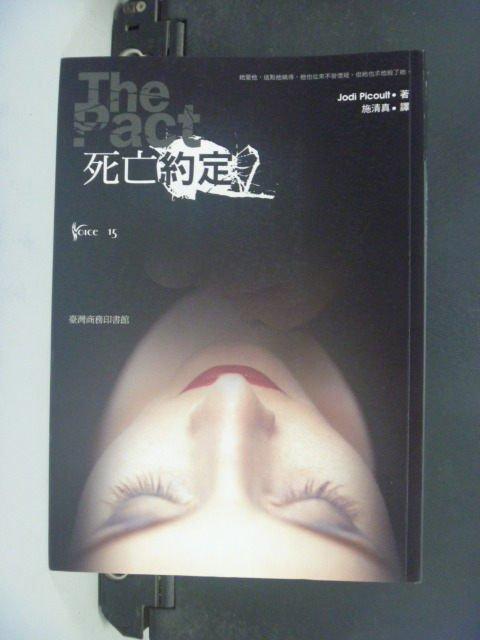 【書寶二手書T2/一般小說_GIK】死亡的約定_原價350_施清真, 茱迪.皮考特