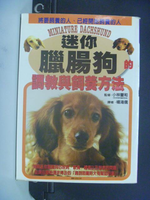 【書寶二手書T5/寵物_HPQ】迷 臘腸狗的調教與飼養方法_楊鴻儒, 監修:小