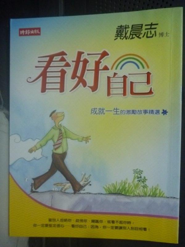 【書寶二手書T6/勵志_JPT】看好自己:成就一生的激勵故事精選_戴晨志