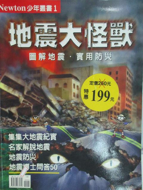 【書寶二手書T6/科學_XCO】地震大怪獸_圖解地震實用防災