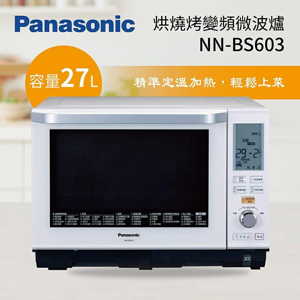 【限時特賣】Panasonic 國際牌 NN-BS603 27L 蒸氣烘烤微波爐 水波爐 原廠公司貨