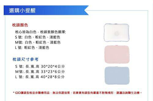 GIO Pillow 超透氣護頭型枕-M號 (藍 / 白 / 粉)【悅兒園婦幼生活館】 9