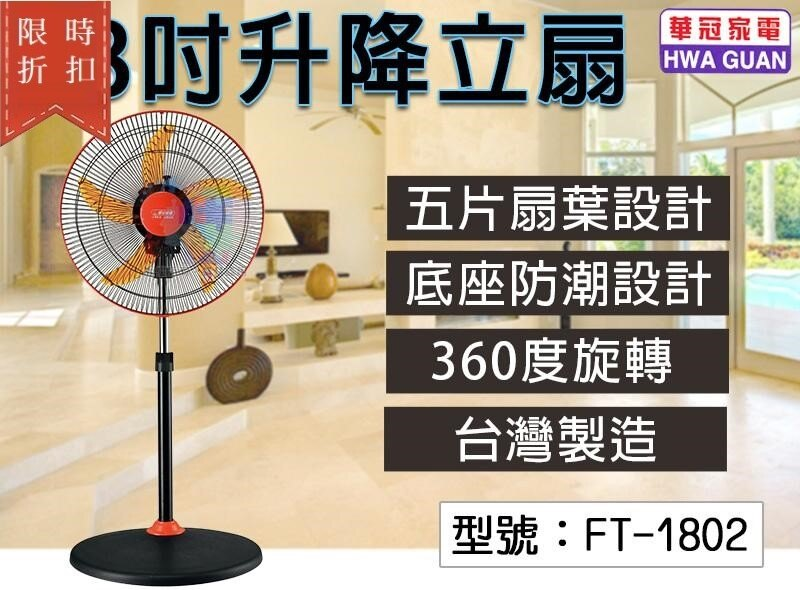 【尋寶趣】18吋升降立扇 70W 360度旋轉 三段開關 五片扇葉 底座防潮 電風扇 電扇 立扇 台灣製 FT-1802 0