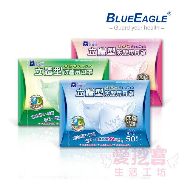 【藍鷹牌】台灣製 成人立體防塵口罩 50入*1盒 NP-3D