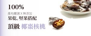 【大連食品】椰棗核桃(270g/包)