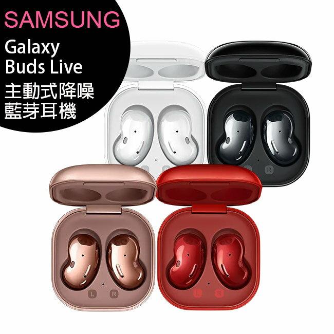 【售完為止】SAMSUNG Galaxy Buds Live (R180) 首款主動降噪真無線藍牙耳機 (iPhone適用)