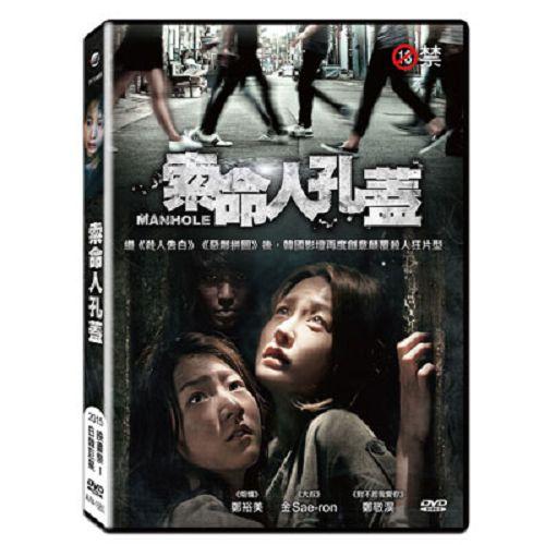 索命人孔蓋DVD鄭裕美鄭敬淏-未滿18歲禁止購買