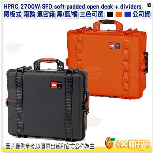 義大利 HPRC 2700W SFD soft padded open deck + dividers 隔板式 兩輪 氣密箱 黑 / 藍 / 橘 公司貨 收納 防水 防撞 2