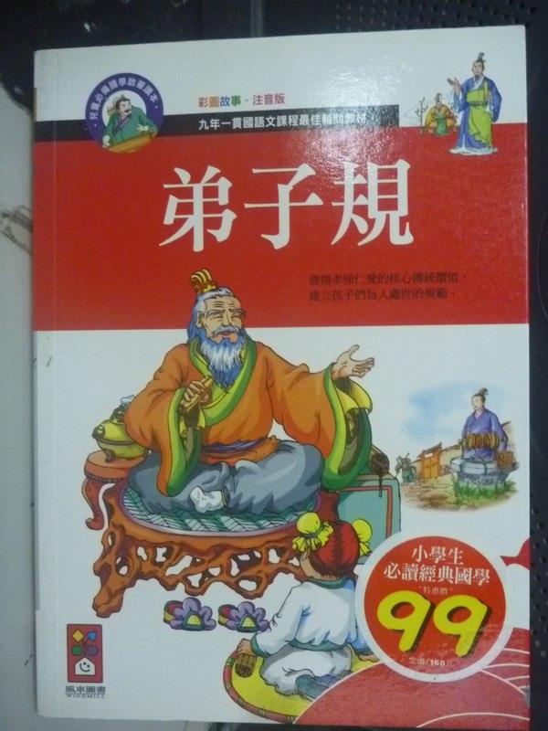 【書寶二手書T4/少年童書_JMW】弟子規_風車編輯群