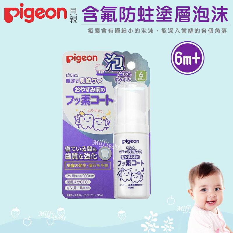 【Pigeon貝親】貝親含氟防蛀塗層泡沫 嬰幼兒牙齒清潔-米菲寶貝 0